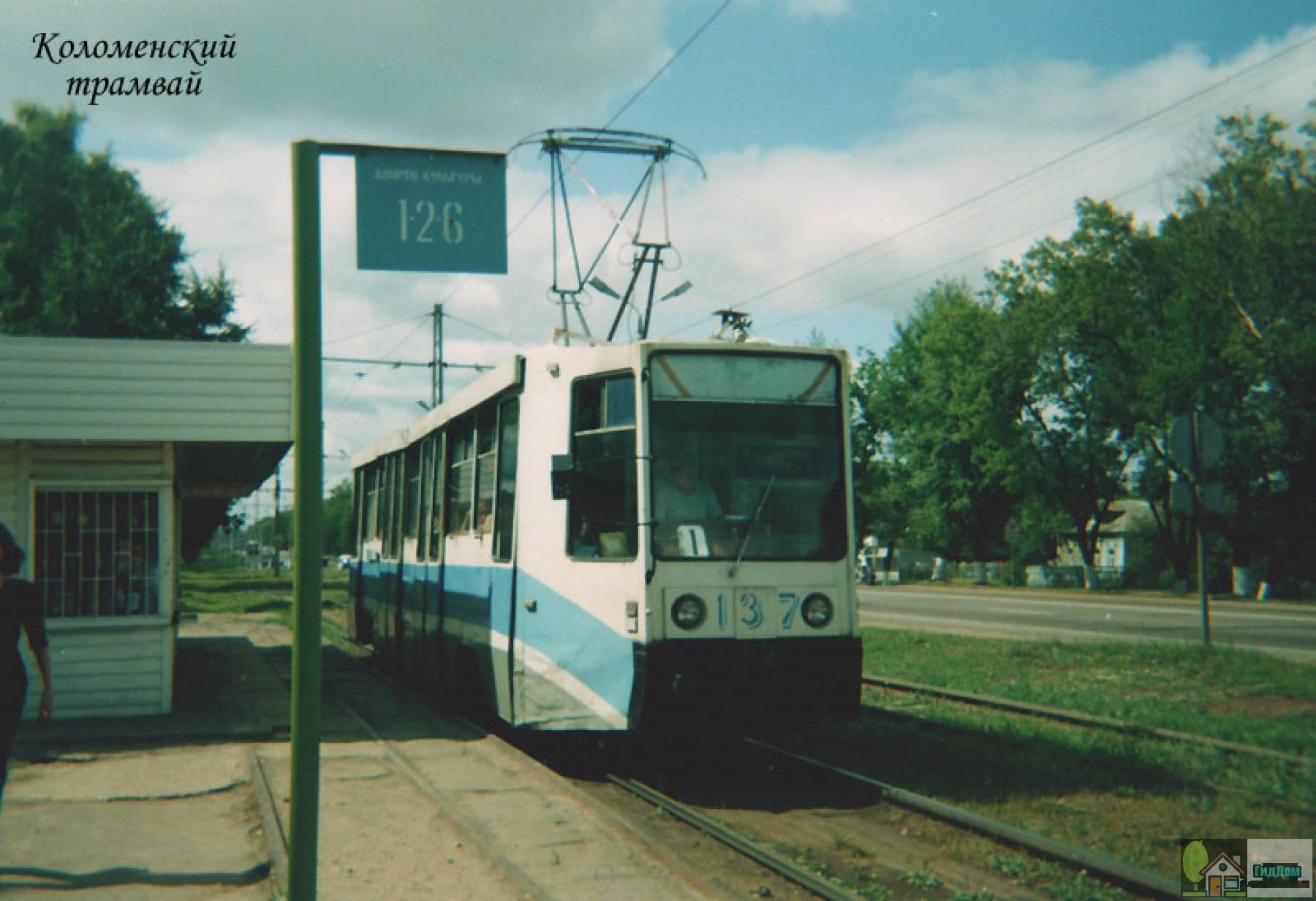 Трамвайная остановка «Дворец культуры»