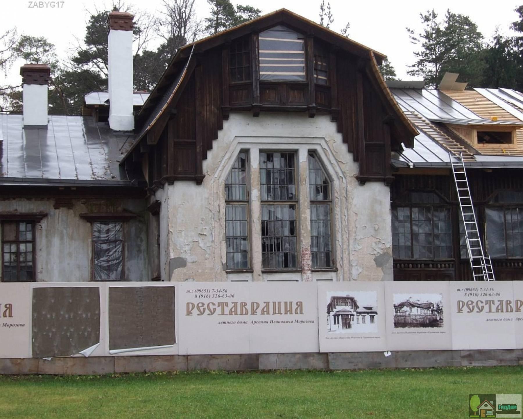 Летний дом А.И. Морозова