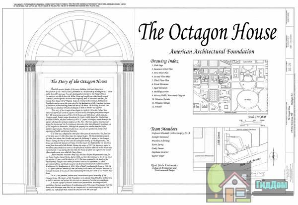 Восьмиугольник (The Octagon)